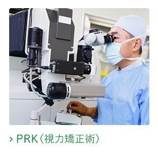 PRK(視力矯正術)