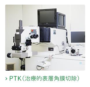 PTK(治療的表層角膜切除)